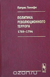 Генифе П. Политика революционного террора 1789-1794