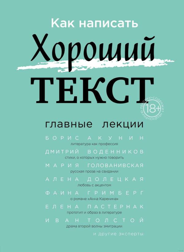 Как написать Хороший Текст. Главные лекции - на OZ.by