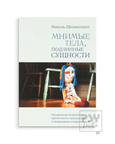 """Николь Шнаккенберг """"Мнимые тела, подлинные сущности"""""""