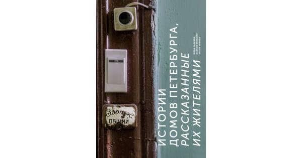 Книга Истории домов Петербурга, рассказанные их жителями