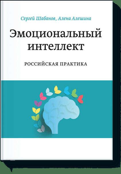 Эмоциональный интеллект. Российская практика (Сергей Шабанов, Алена Алешина) — купить в МИФе