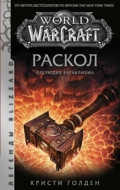 World of Warcraft: Раскол. Прелюдия Катаклизма | Голден Кристи