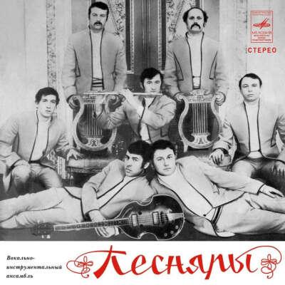 Песняры - Песняры I