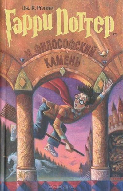 Книга Гарри Поттер и Философский камень РОСМЭН