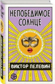 Виктор Пелевин: Непобедимое Солнце