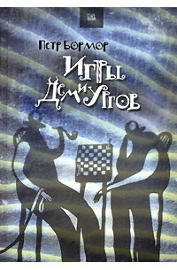Книга «Игры демиургов»