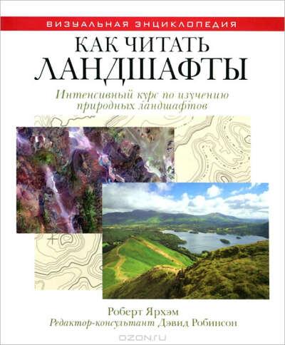 "Книга ""Как читать ландшафты"""