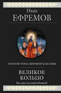 Иван Ефремов «Великое кольцо»