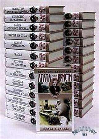 Агата Кристи: Сборник произведений