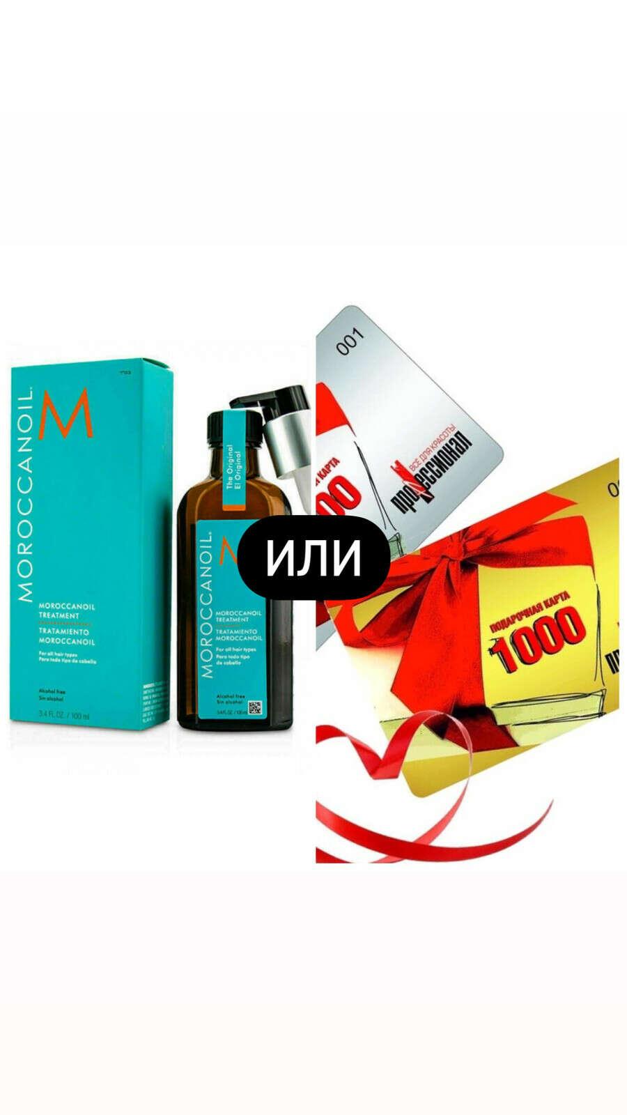 Moroccanoil масло для кончиков волос
