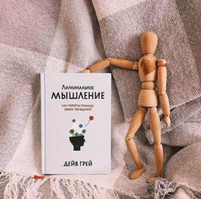 """Книга """"Лиминальное мышление. Как перейти границы своих убеждений"""""""