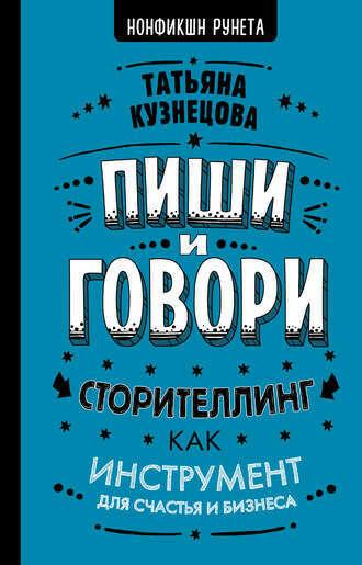 """Книга """"Пиши и говори! Сторителлинг как инструмент для счастья и бизнеса   Кузнецова Татьяна"""""""