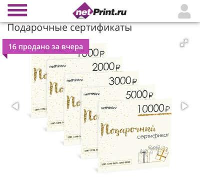 Подарочный сертификат на фотокнигу Netprint