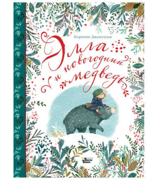 Элла и новогодний медведь | Джампалья Коринне