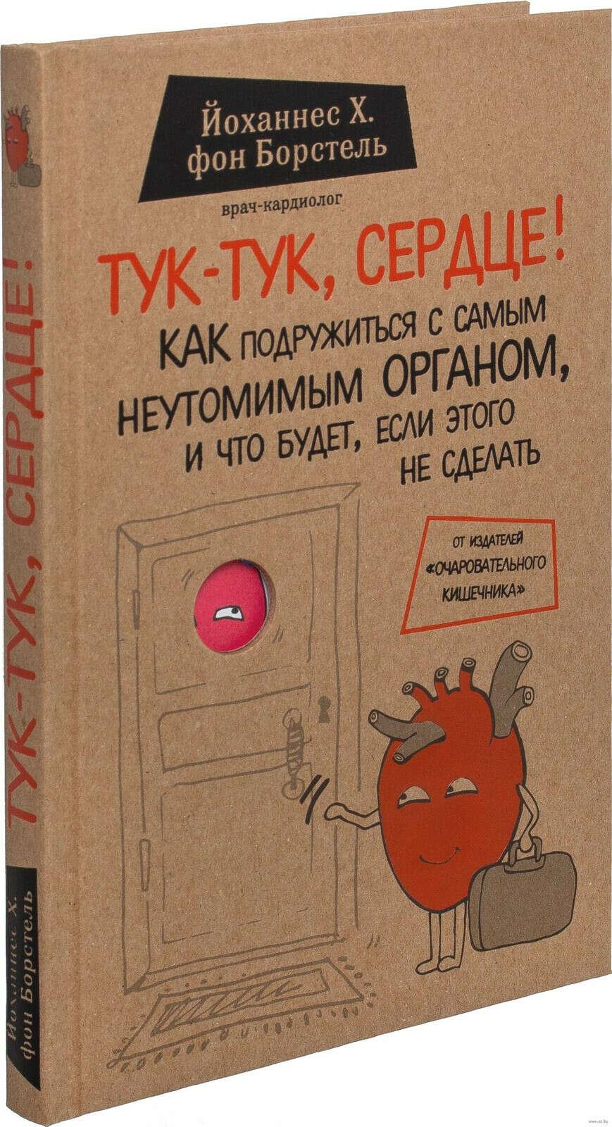 Тук-тук, сердце! Как подружиться с самым неутомимым органом, и что будет, если этого не сделать - на OZ.by