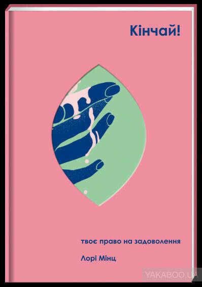 книжка Кінчай! :)