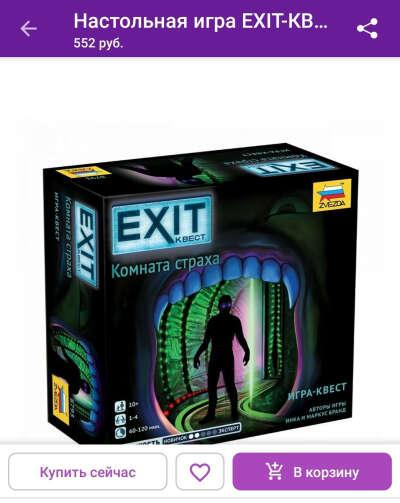 """Exit квест """"Комната страха"""""""
