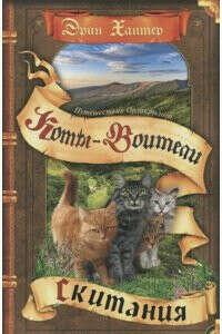 коты-воители, специздание Путешествия Орлокрылого, СКИТАНИЯ