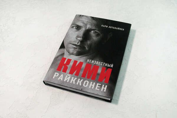 """Книга Кари Хотакайнена """"Неизвестный Кими Райкконен"""""""