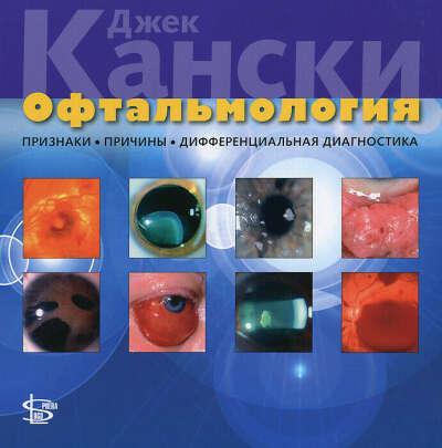 Кански Джек Дж., Офтальмология: признаки, причины, дифференциальная диагностика