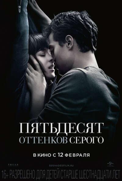 """Фильм """"Пятьдесят оттенков серого"""" с 12 февраля 2015г"""