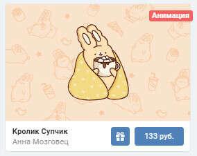 """СТИКЕРЫ """"КРОЛИК СУПЧИК"""""""