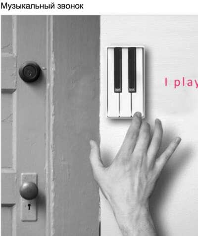 Музыкальный звонок