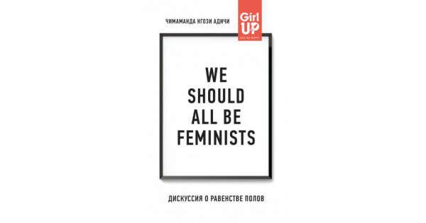 Книга We should all be feminists. Дискуссия о равенстве полов - купить в книжном интернет-магазине по цене 295 руб   Podpisnie.ru