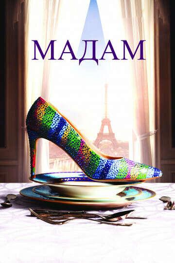 «Мадам» (Madame, 2017)