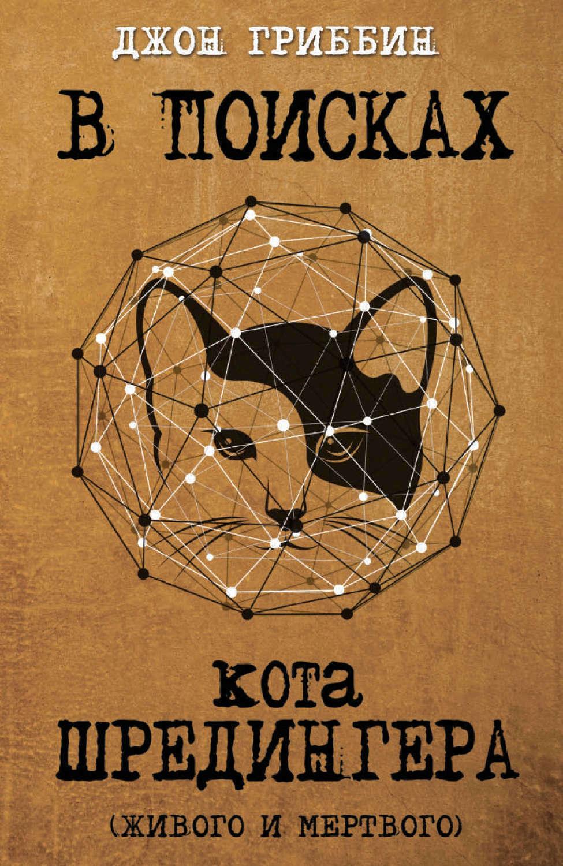 В поисках кота Шредингера. Квантовая физика и реальность – Джон Гриббин