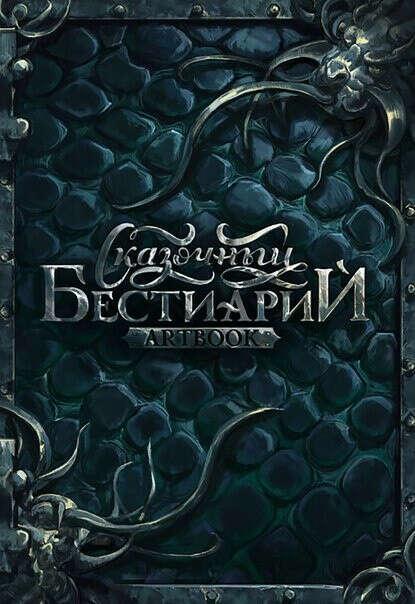 Artbook Сказочный бестиарий