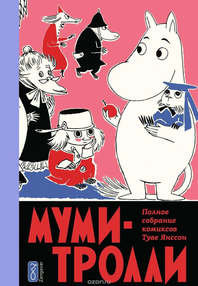 Муми-Тролли. Полное собрание комиксов в 5 томах.