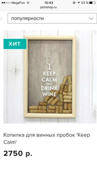 Копилка пробок Drink wine