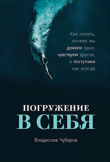 """Книга """"Погружение в себя"""""""