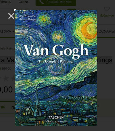 Книга Van Gogh: The Complete Paintings