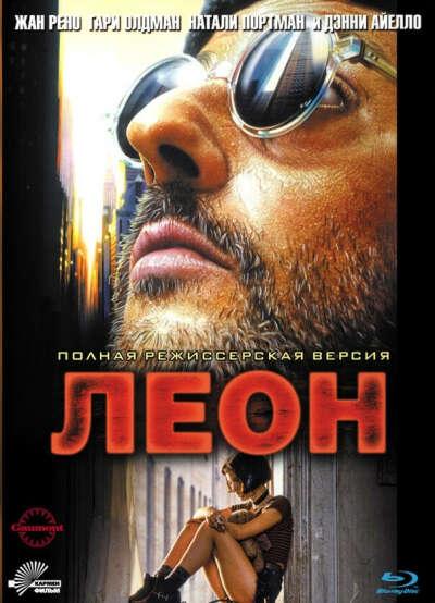 Посмотреть фильм Леон