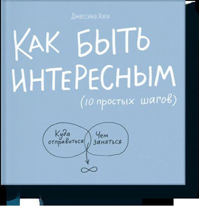 Книгу Как быть интересным