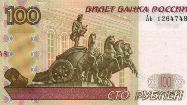 хочу 100 рублей