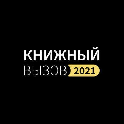 Книжный вызов 2021