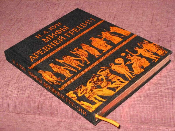 Мифы Древней Греции (Н.Кун)
