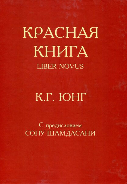 "Друкована книга Карла Юнга ""Liber novus"""