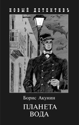 """Новую книгу Акунина """"Планета Вода"""""""