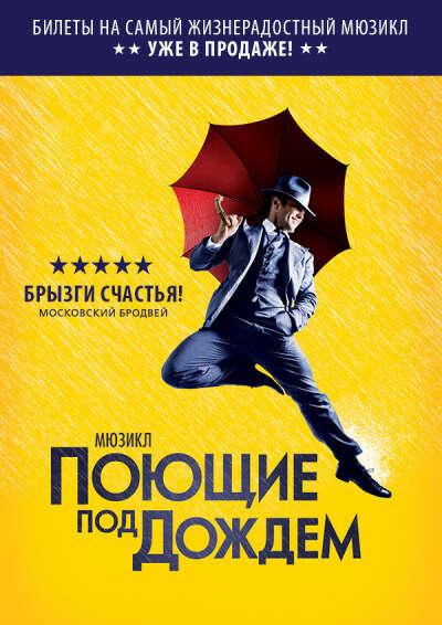 """Сходить на мюзикл """"Поющие под дождем"""""""