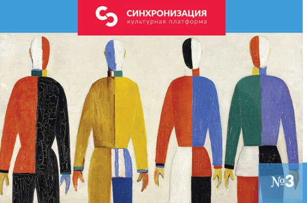 "Сертификат на лекции в ""Синхронизации"""
