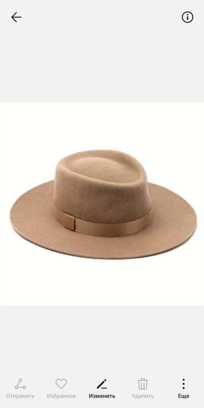Шляпа-Фёдора