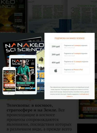 Годовую подписку на журнал Naked Science