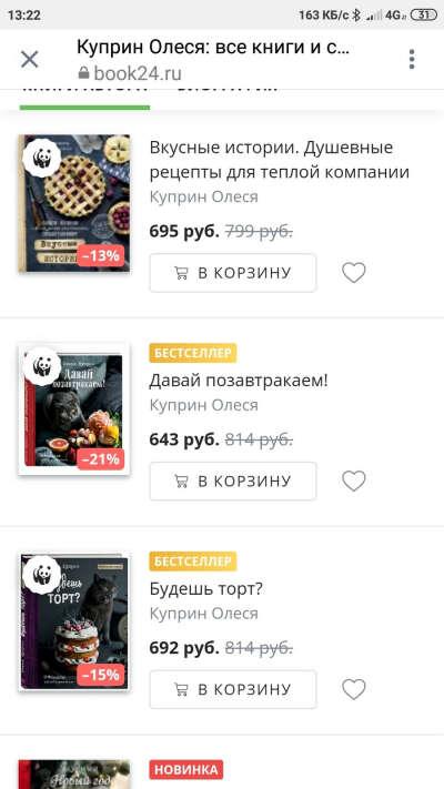 Книги Олеся Куприн