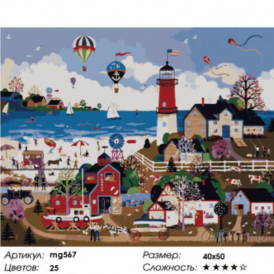 MG567 Город Раскраска картина по номерам на холсте