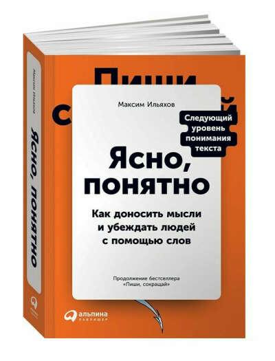 """Книга """"Ясно, понятно"""""""