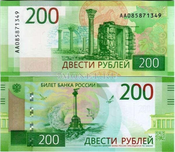Банкнота 200 рублей